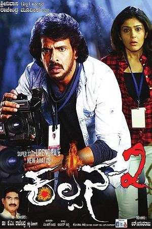 Download Bhagmati 2 – Kalpana 2 (2016) Full Movie 480p,720p