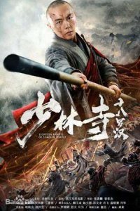 Download Eighteen Arhats of Shaolin Temple (2020) Hindi Dubbed 480p 300MB | 720p 800MB WEB-DL