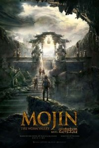 Download Mojin The Worm Valley (2018) Dual Audio Hindi ORG 480p 350MB | 720p 950MB BluRay