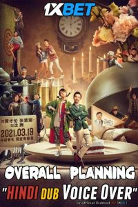 Download Overall Planning (2021) Hindi [Fan Dubbed Voice Over] + mandarin 480p 300MB | 720p 900MB WebRip