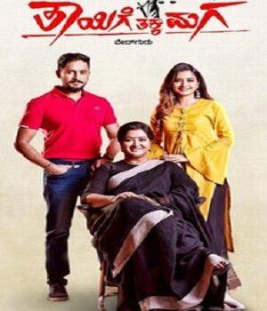 Download Action Rowdy – Thayige Thakka Maga (2021) Hindi Dubbed Full Movie 480p [400MB] | 720p [950MB] | 1080p [1.7GB]
