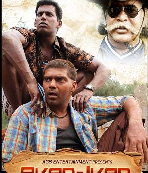 Download Avan Ivan (2011) Hindi Dubbed Full Movie 480p [450MB] | 720p [1.3GB]