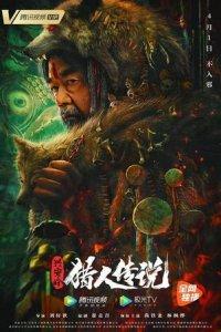 Download The Legend Hunters (2021) Hindi [UnOfficial] –  Korean 480p 300MB   720p 800MB HDRip