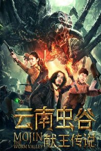 Download Mojin: The Worm Valley (2018) Hindi ORG Dual Audio 480p 350MB | 720p 1GB BluRay ESubs